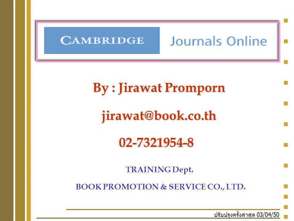 IntroductionIntroduction Cambridge Journals Online เป็นวารสาร อิเล็กทรอนิกส์จาก Cambridge University Press ประมาณ 200 รายชื่อ ครอบคลุมสาขาวิชาทางด้าน วิทยาศาสตร์ สังคมศาสตร์ และมนุษยศาสตร์ ให้บทความ ย้อนหลังตั้งแต่ปี 1997 - ปัจจุบัน ประกอบด้วยข้อมูล รายการบรรณานุกรม สาระสังเขป และเอกสารฉบับเต็ม แบบ PDF และ HTML