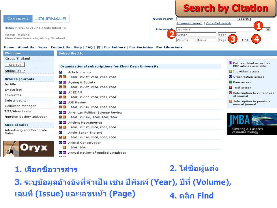 1. เลือกชื่อวารสาร Search by Citation 1 2 34 2. ใส่ชื่อผู้แต่ง 3. ระบุข้อมูลอ้างอิงที่จำเป็น เช่น ปีพิมพ์ (Year), ปีที่ (Volume), เล่มที่ (Issue) และเ