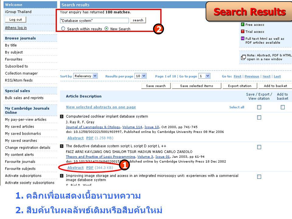 1. คลิกเพื่อแสดงเนื้อหาบทความ 2. สืบค้นในผลลัพธ์เดิมหรือสืบค้นใหม่ 1 2 Search Results