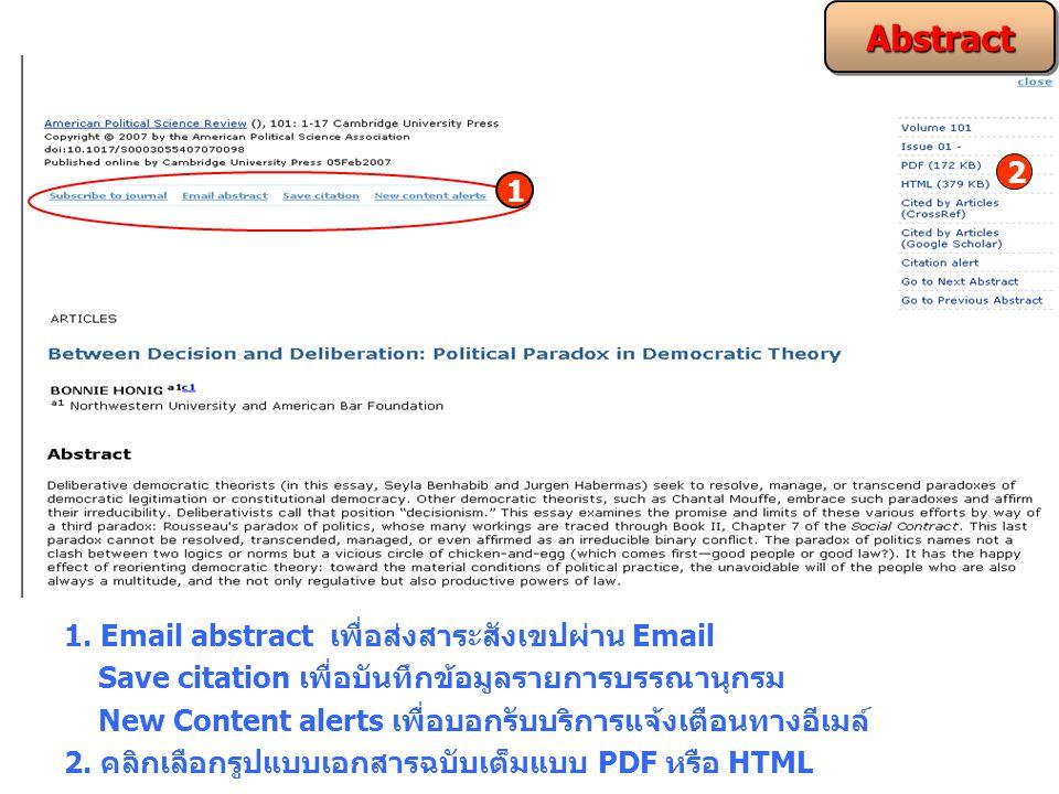 1. Email abstract เพื่อส่งสาระสังเขปผ่าน Email Save citation เพื่อบันทึกข้อมูลรายการบรรณานุกรม New Content alerts เพื่อบอกรับบริการแจ้งเตือนทางอีเมล์
