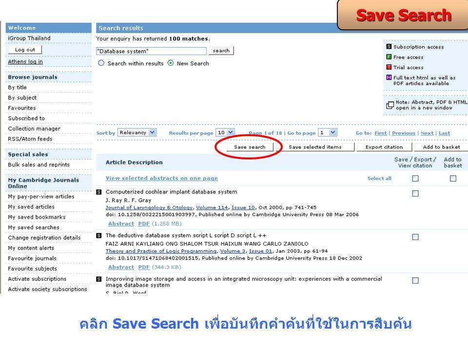 คลิก Save Search เพื่อบันทึกคำค้นที่ใช้ในการสืบค้น Save Search