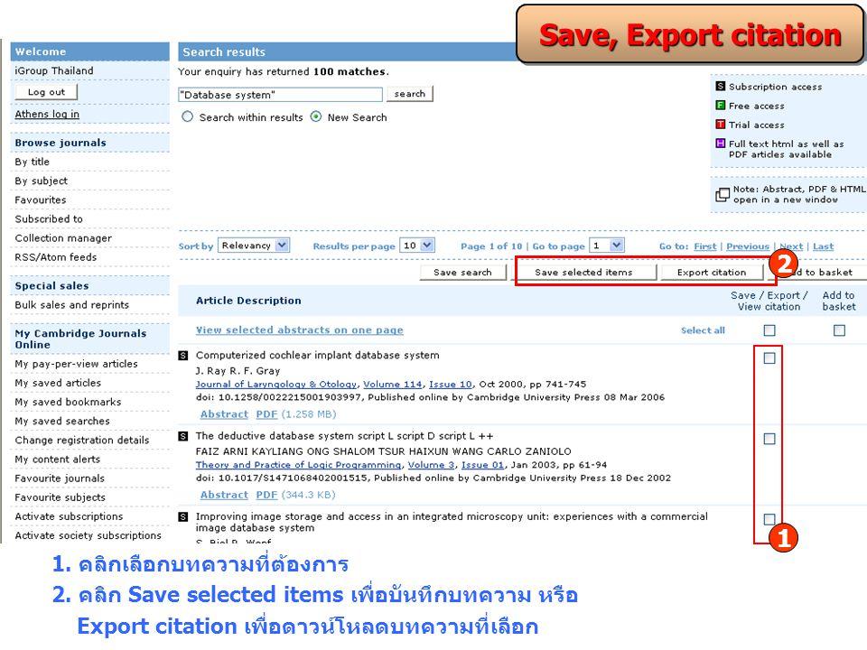 1. คลิกเลือกบทความที่ต้องการ 2. คลิก Save selected items เพื่อบันทึกบทความ หรือ Export citation เพื่อดาวน์โหลดบทความที่เลือก Save, Export citation 2 1