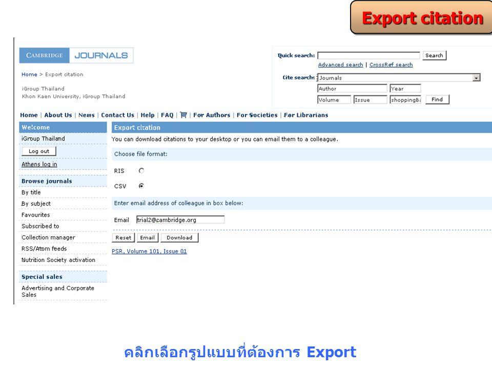 คลิกเลือกรูปแบบที่ต้องการ Export Export citation
