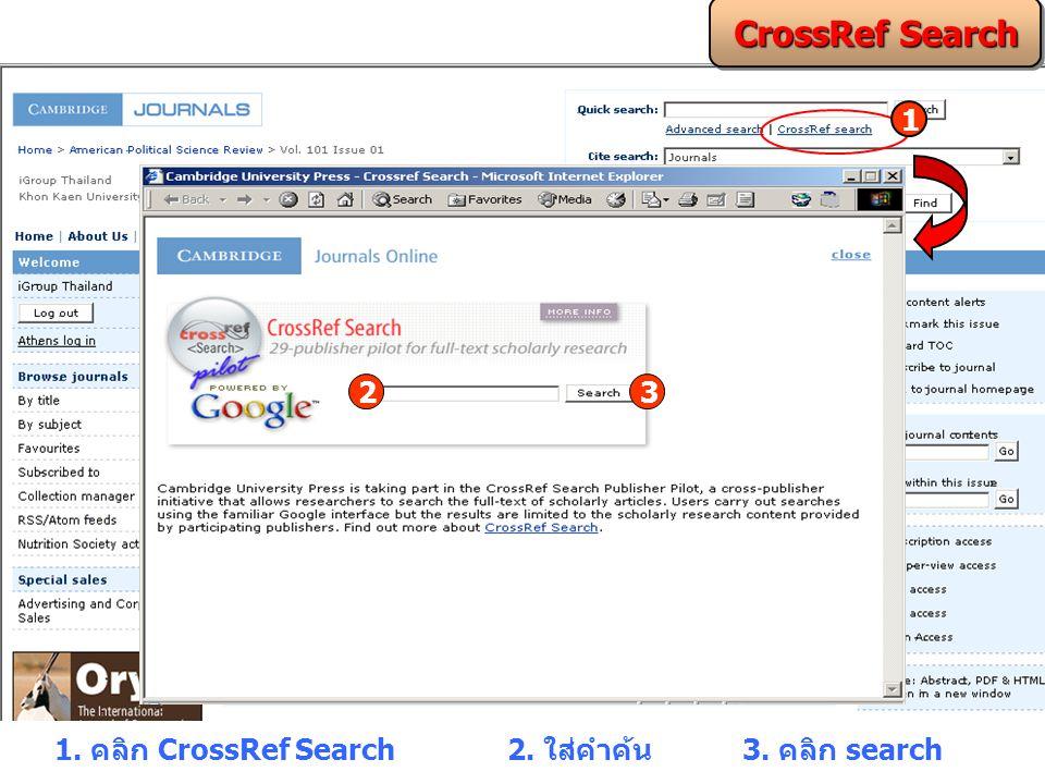 1. คลิก CrossRef Search2. ใส่คำค้น3. คลิก search CrossRef Search 1 23