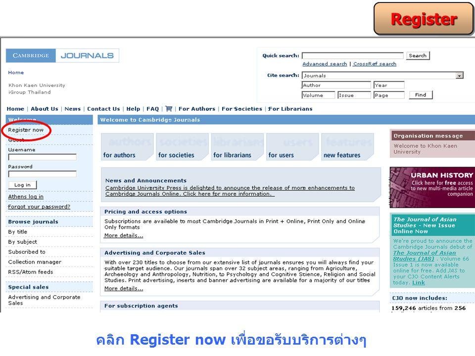 คลิก Register now เพื่อขอรับบริการต่างๆ RegisterRegister