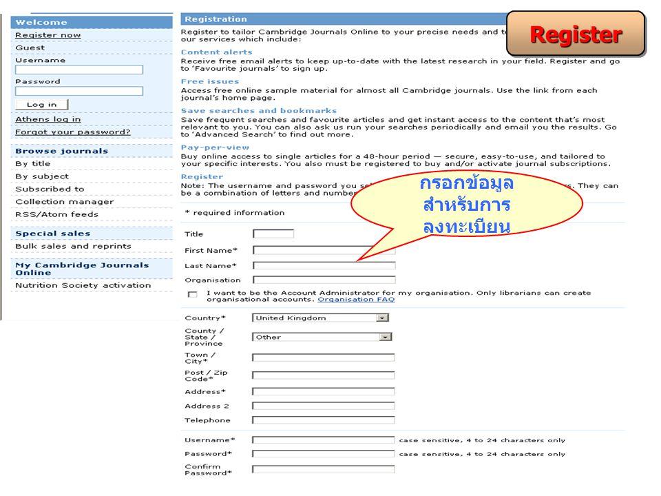 RegisterRegister กรอกข้อมูล สำหรับการ ลงทะเบียน