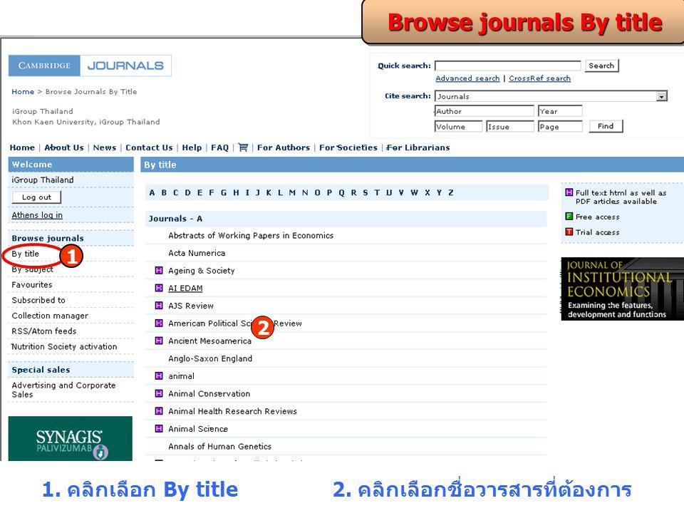 1. คลิกเลือก By title2. คลิกเลือกชื่อวารสารที่ต้องการ Browse journals By title 1 2