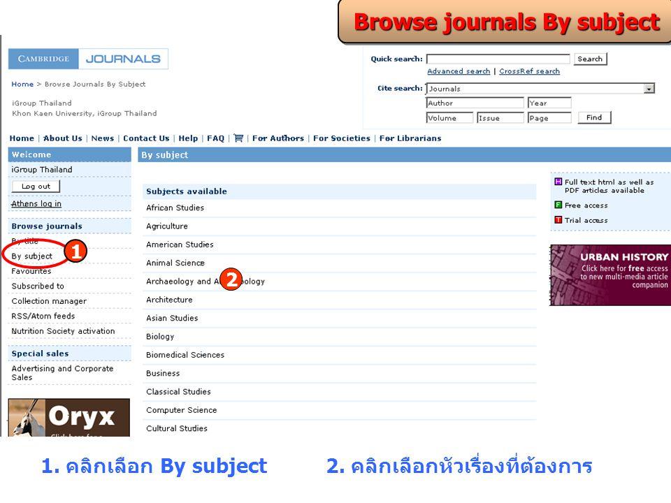 1. คลิกเลือก By subject2. คลิกเลือกหัวเรื่องที่ต้องการ Browse journals By subject 1 2