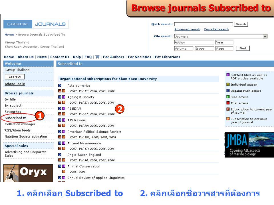 1. คลิกเลือก Subscribed to2. คลิกเลือกชื่อวารสารที่ต้องการ Browse journals Subscribed to 1 2