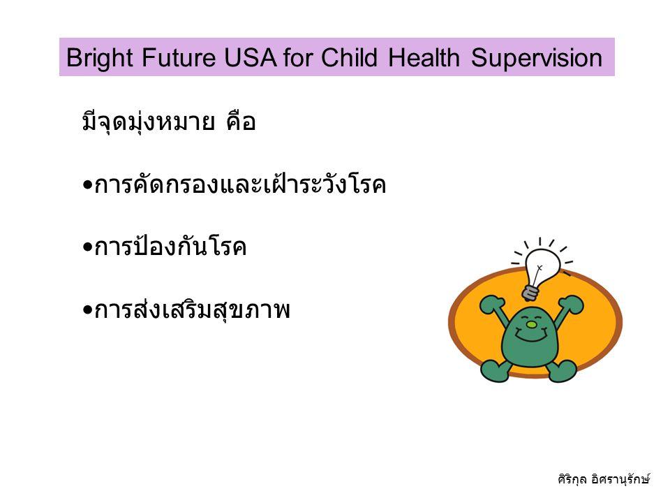 Bright Future USA for Child Health Supervision มีจุดมุ่งหมาย คือ การคัดกรองและเฝ้าระวังโรค การป้องกันโรค การส่งเสริมสุขภาพ ศิริกุล อิศรานุรักษ์