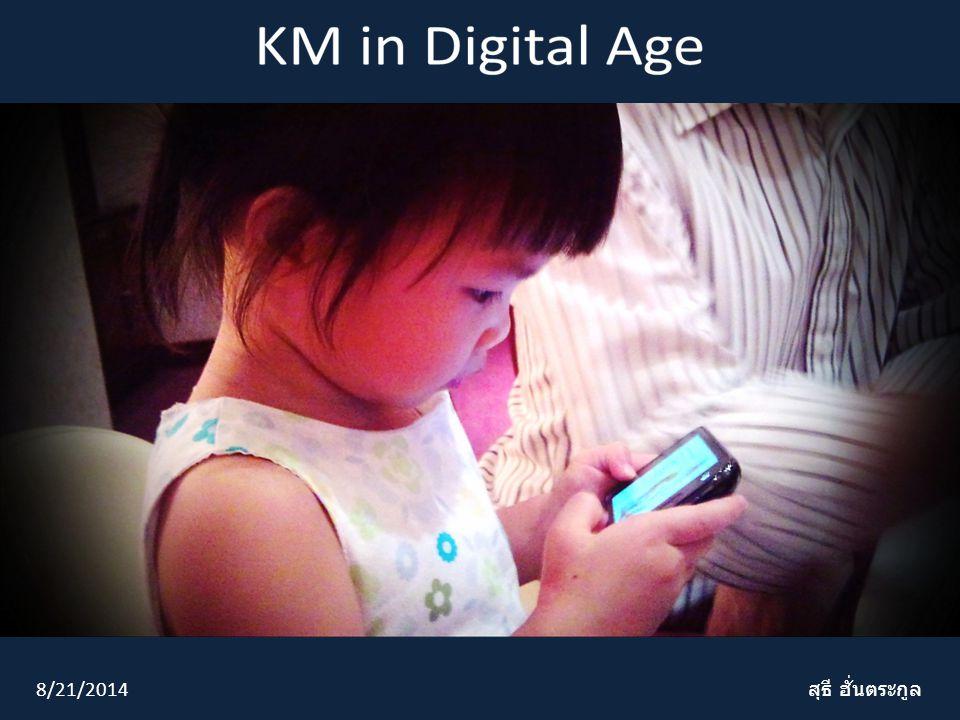 Tacit Knowledge ระเหยง่าย ต้องสกัดออกมาเก็บไว้เป็น Explicit Knowledge การเชื่อมโยงเครือข่ายชุมชนนักปฏิบัติในยุค Digital Age Node CoP Holon เครือข่าย ความท้าทาย: จะใช้ Social Medias อย่างไร.