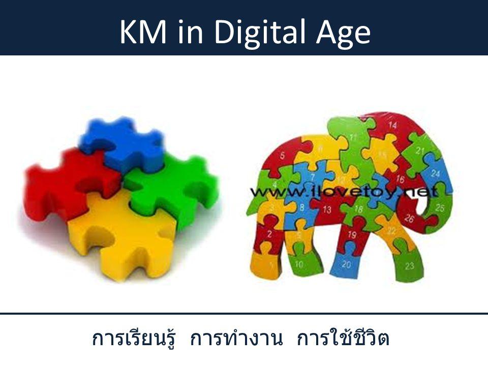 KM in Digital Age การเรียนรู้ การทำงาน การใช้ชีวิต