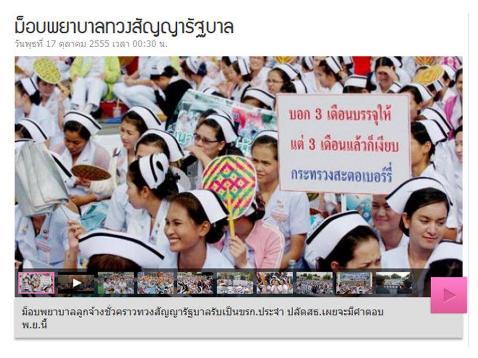 8/21/2014 ยอมรับความแตกต่าง ร่วมกันทำงานทุกภาคส่วน