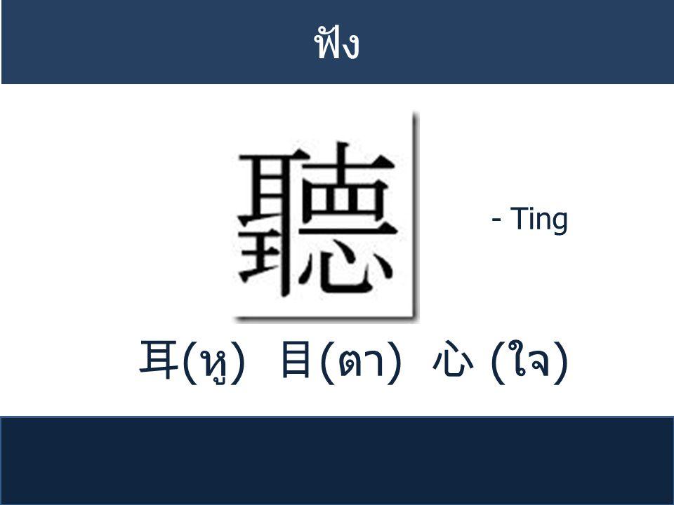ฟัง - Ting 耳 (หู) 目 (ตา) 心 (ใจ)