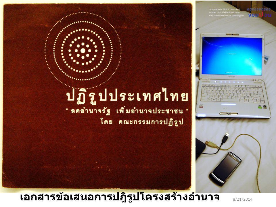 เอกสารข้อเสนอการปฎิรูปโครงสร้างอำนาจ 8/21/2014