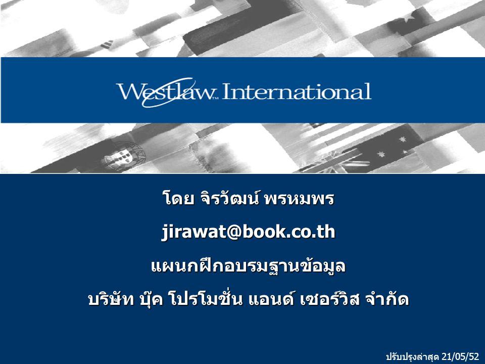 Introduction Westlaw International เป็นฐานข้อมูล ออนไลน์ที่ให้บริการสารสนเทศทางกฏหมาย ข่าว ข้อมูลทางธุรกิจ และสาขาที่เกี่ยวข้อง ครอบคลุม เนื้อหาจากประเทศต่างๆทั่วโลก และจากสำนักพิมพ์ ชั้นนำทางด้านกฏหมาย เช่น Sweet & Maxwell, ELLIS Publications, Thomson West, Lawbook Co and Carswell เป็นต้น