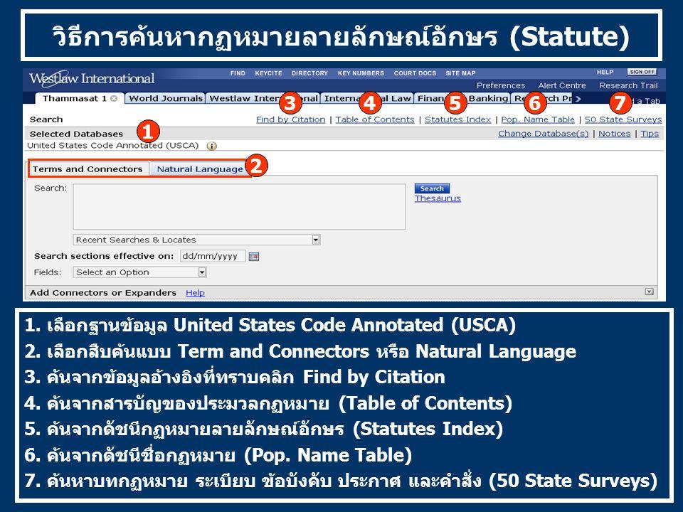 วิธีการค้นหากฏหมายลายลักษณ์อักษร (Statute) 1. เลือกฐานข้อมูล United States Code Annotated (USCA) 2.