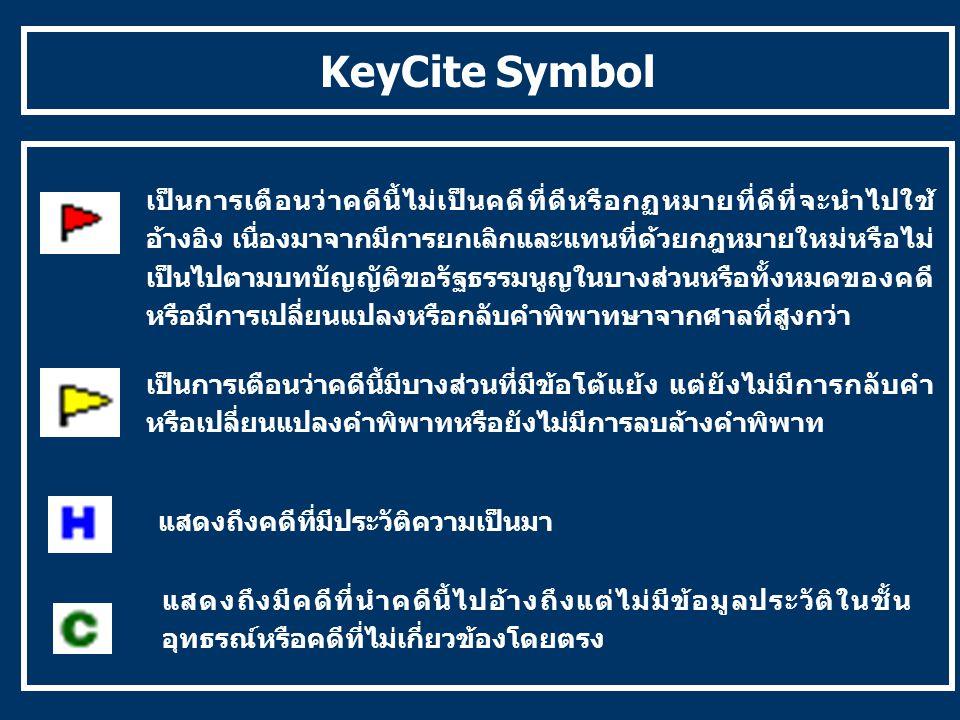 KeyCite Symbol เป็นการเตือนว่าคดีนี้ไม่เป็นคดีที่ดีหรือกฏหมายที่ดีที่จะนำไปใช้ อ้างอิง เนื่องมาจากมีการยกเลิกและแทนที่ด้วยกฎหมายใหม่หรือไม่ เป็นไปตามบทบัญญัติขอรัฐธรรมนูญในบางส่วนหรือทั้งหมดของคดี หรือมีการเปลี่ยนแปลงหรือกลับคำพิพาทษาจากศาลที่สูงกว่า เป็นการเตือนว่าคดีนี้มีบางส่วนที่มีข้อโต้แย้ง แต่ยังไม่มีการกลับคำ หรือเปลี่ยนแปลงคำพิพาทหรือยังไม่มีการลบล้างคำพิพาท แสดงถึงคดีที่มีประวัติความเป็นมา แสดงถึงมีคดีที่นำคดีนี้ไปอ้างถึงแต่ไม่มีข้อมูลประวัติในชั้น อุทธรณ์หรือคดีที่ไม่เกี่ยวข้องโดยตรง