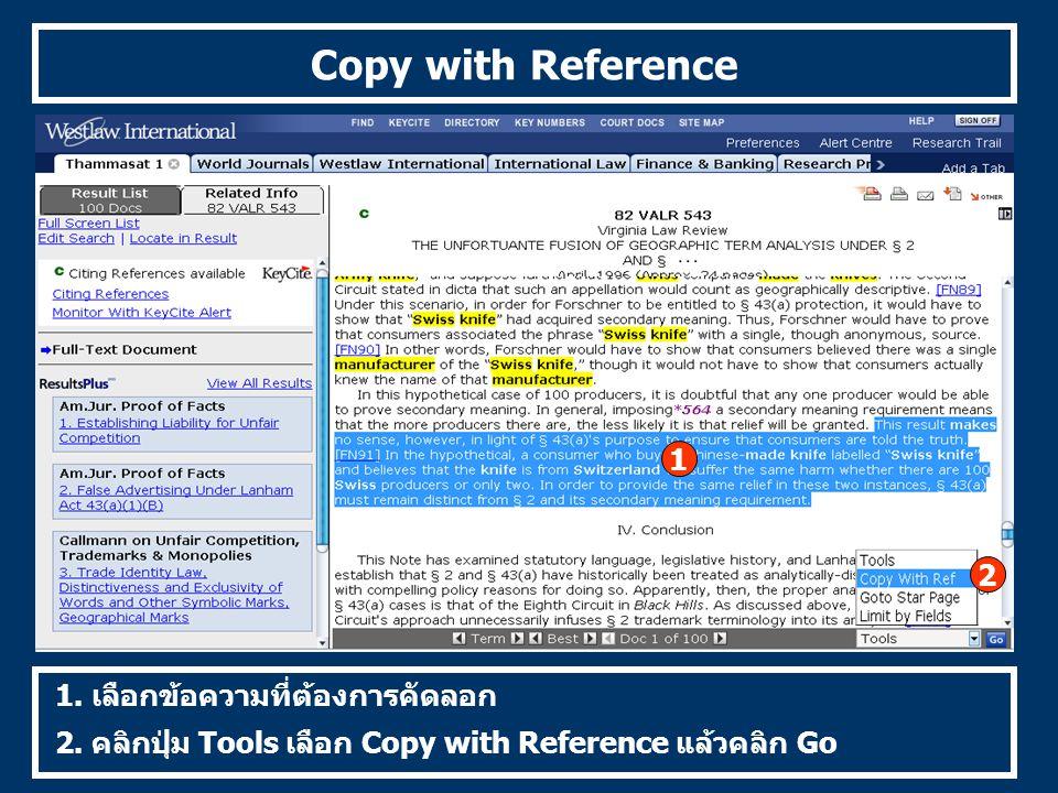 Copy with Reference 1. เลือกข้อความที่ต้องการคัดลอก 2.