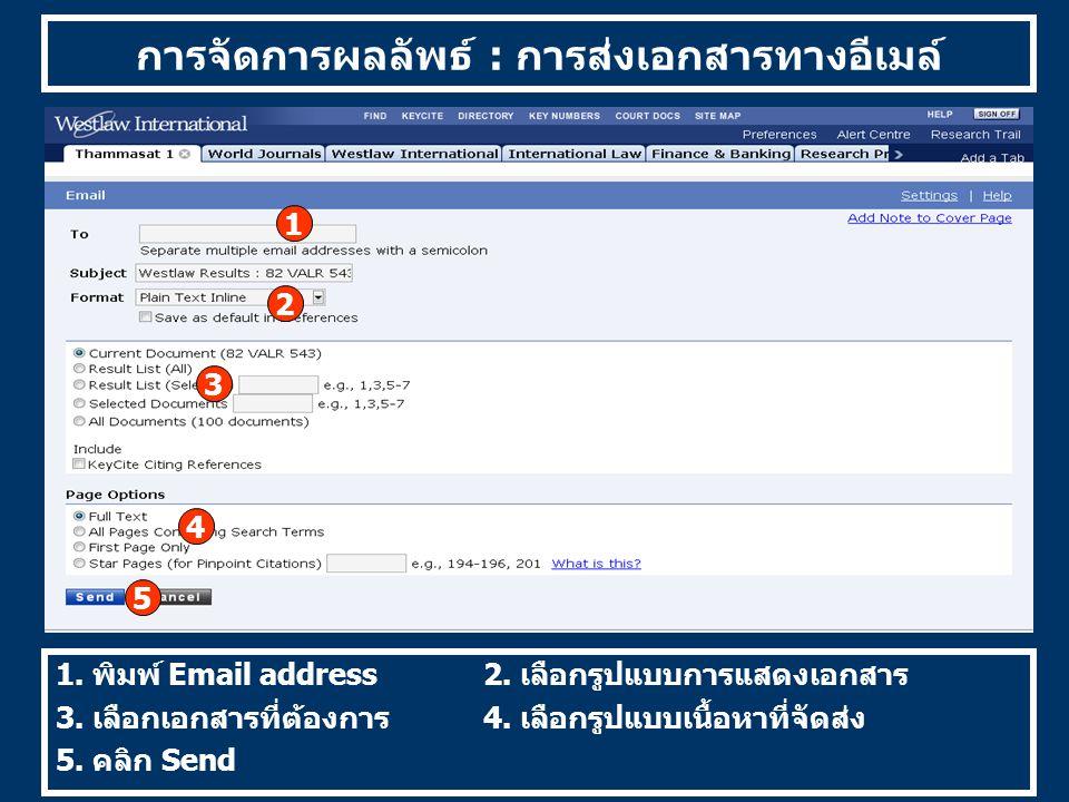 1. พิมพ์ Email address2. เลือกรูปแบบการแสดงเอกสาร 3.
