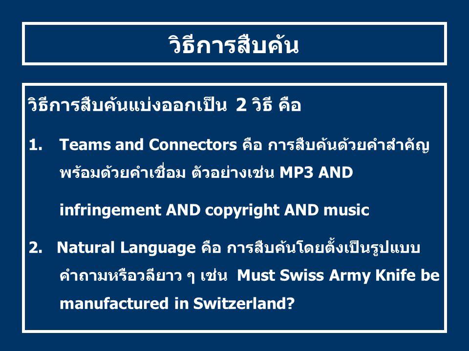วิธีการสืบค้นแบ่งออกเป็น 2 วิธี คือ 1.Teams and Connectors คือ การสืบค้นด้วยคำสำคัญ พร้อมด้วยคำเชื่อม ตัวอย่างเช่น MP3 AND infringement AND copyright AND music 2.