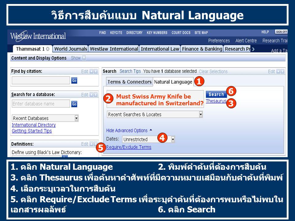 วิธีการสืบค้นแบบ Natural Language 1. คลิก Natural Language 2.