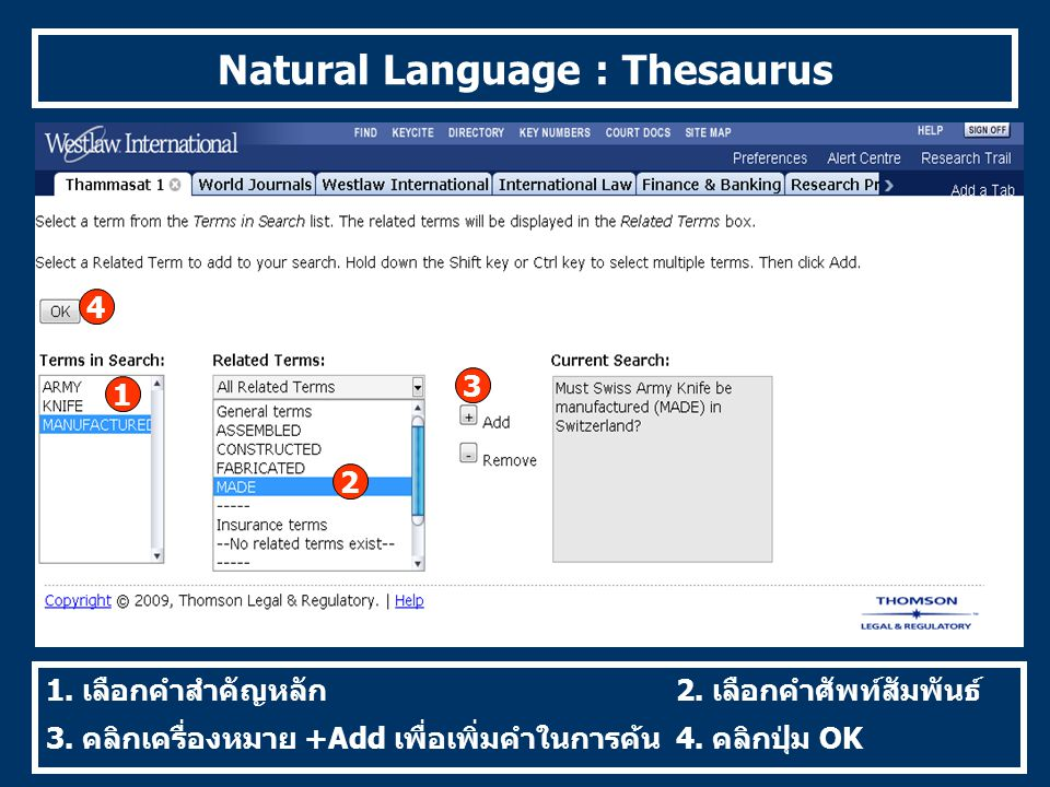 Natural Language : Require/Exclude Terms 1.เลือกคำสำคัญที่ต้องการให้ปรากฏในเอกสาร หรือ 2.
