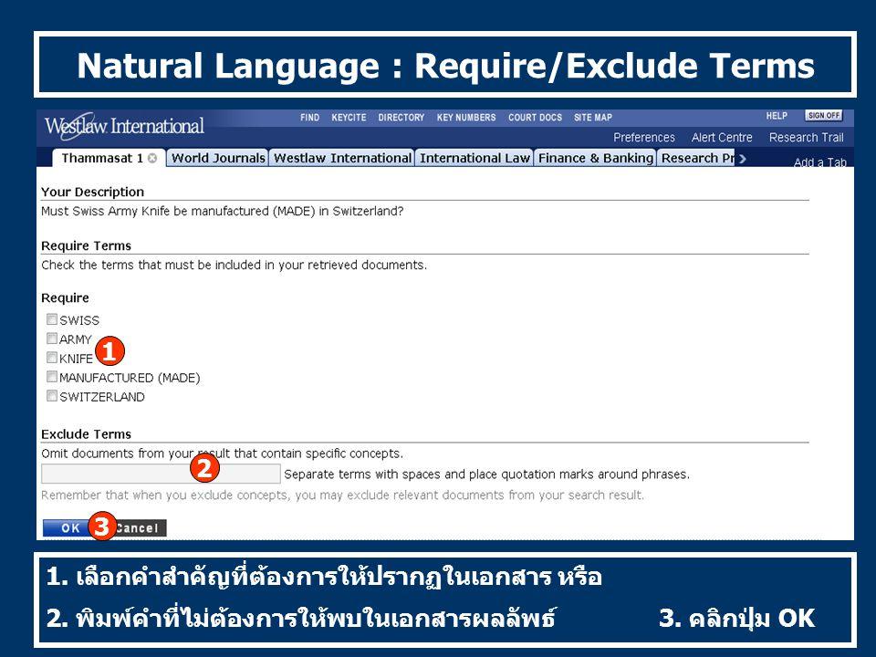 Natural Language : Require/Exclude Terms 1. เลือกคำสำคัญที่ต้องการให้ปรากฏในเอกสาร หรือ 2.