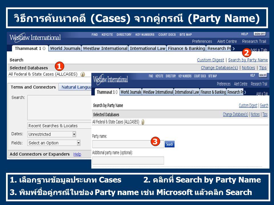 วิธีการค้นหาคดี (Cases) จากคู่กรณี (Party Name) 1.