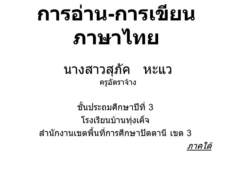 การอ่าน - การเขียน ภาษาไทย ชั้นประถมศึกษาปีที่ 3 โรงเรียนบ้านทุ่งเค็จ สำนักงานเขตพื้นที่การศึกษาปัตตานี เขต 3 ภาคใต้ นางสาวสุภัค หะแว ครูอัตราจ้าง