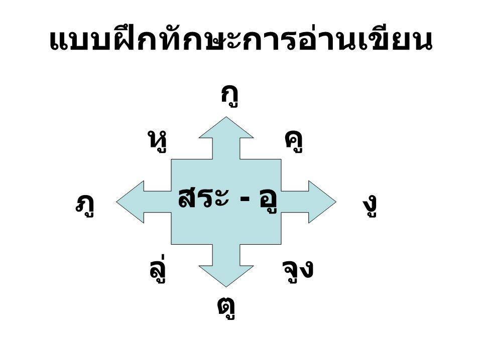 แบบฝึกทักษะการอ่านเขียน กู สระ - อู งูภู คูหู ลู่จูง ตู