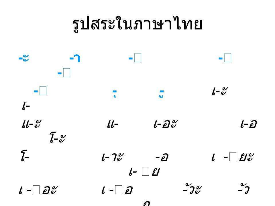 รูปสระในภาษาไทย - ะ - า -  -  -  -  - ุ - ู เ - ะ เ - แ - ะ แ - เ - อะ เ - อ โ - ะ โ - เ - าะ - อเ - ยะ เ - ย เ - อะเ - อ - ัวะ - ัว ฤ ฤา ฦ ฦา
