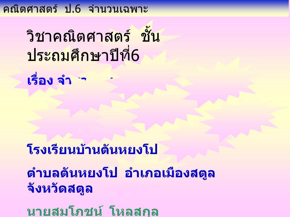 ข้อใดเป็นจำนวนเฉพาะ 30 A 15B 18 C 19 D 21 คณิตศาสตร์ ป.6 จำนวนเฉพาะ ฝ.6