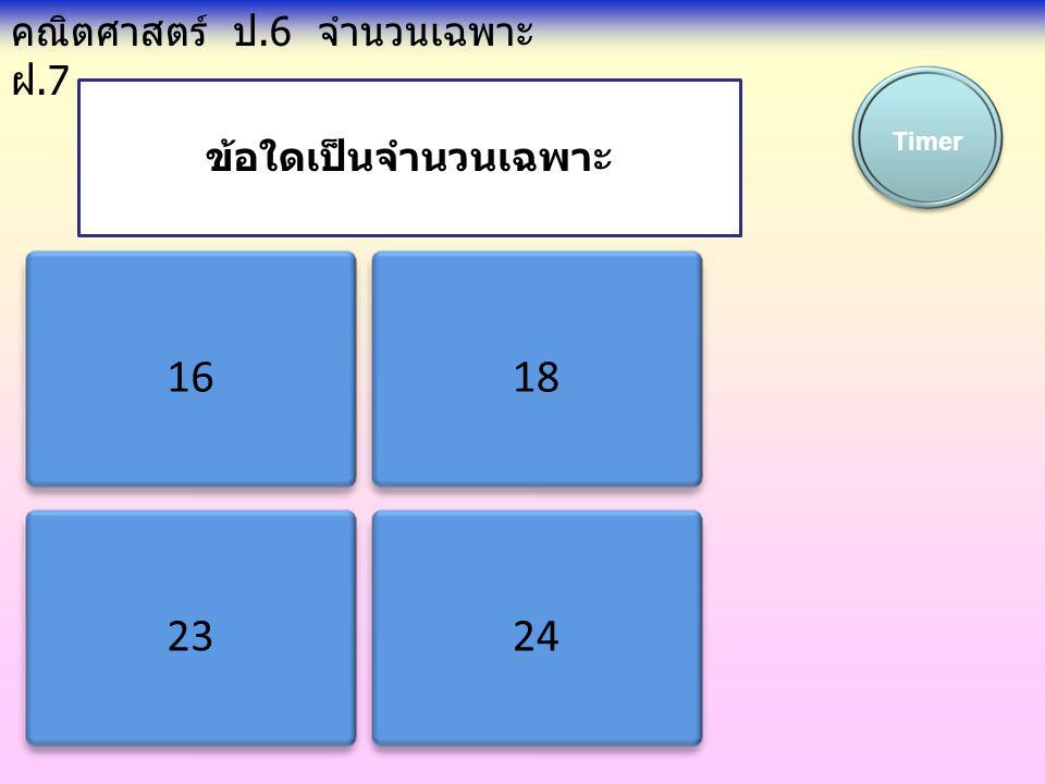 ข้อใดเป็นจำนวนเฉพาะ Timer 1618 2324 คณิตศาสตร์ ป.6 จำนวนเฉพาะ ฝ.7