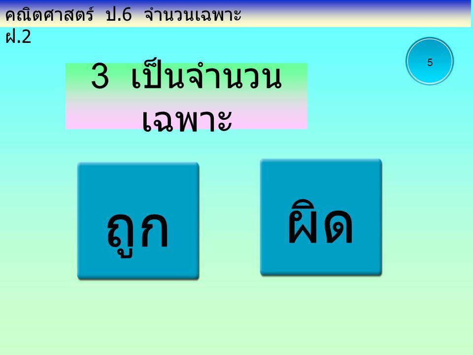 3 เป็นจำนวน เฉพาะ ถูก ผิด คณิตศาสตร์ ป.6 จำนวนเฉพาะ ฝ.2 5