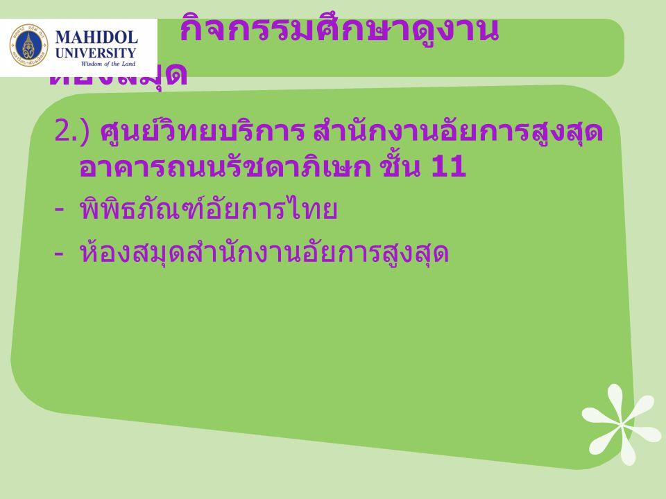 กิจกรรมศึกษาดูงาน ห้องสมุด 2.) ศูนย์วิทยบริการ สำนักงานอัยการสูงสุด อาคารถนนรัชดาภิเษก ชั้น 11 - พิพิธภัณฑ์อัยการไทย - ห้องสมุดสำนักงานอัยการสูงสุด