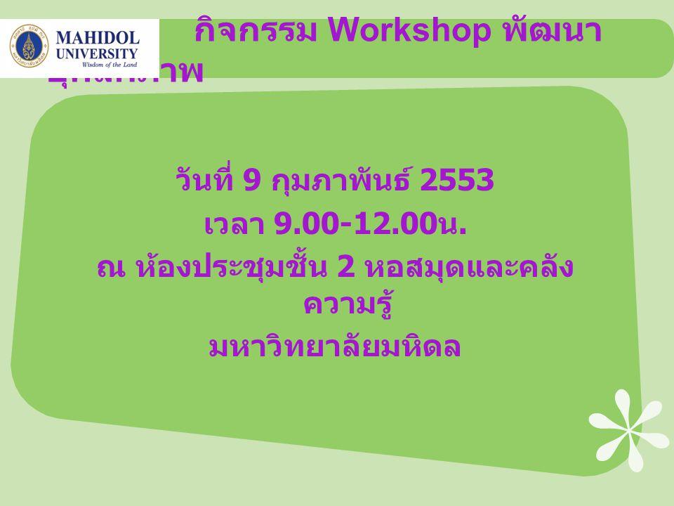 กิจกรรม Workshop พัฒนา บุคลิกภาพ วันที่ 9 กุมภาพันธ์ 2553 เวลา 9.00-12.00 น.