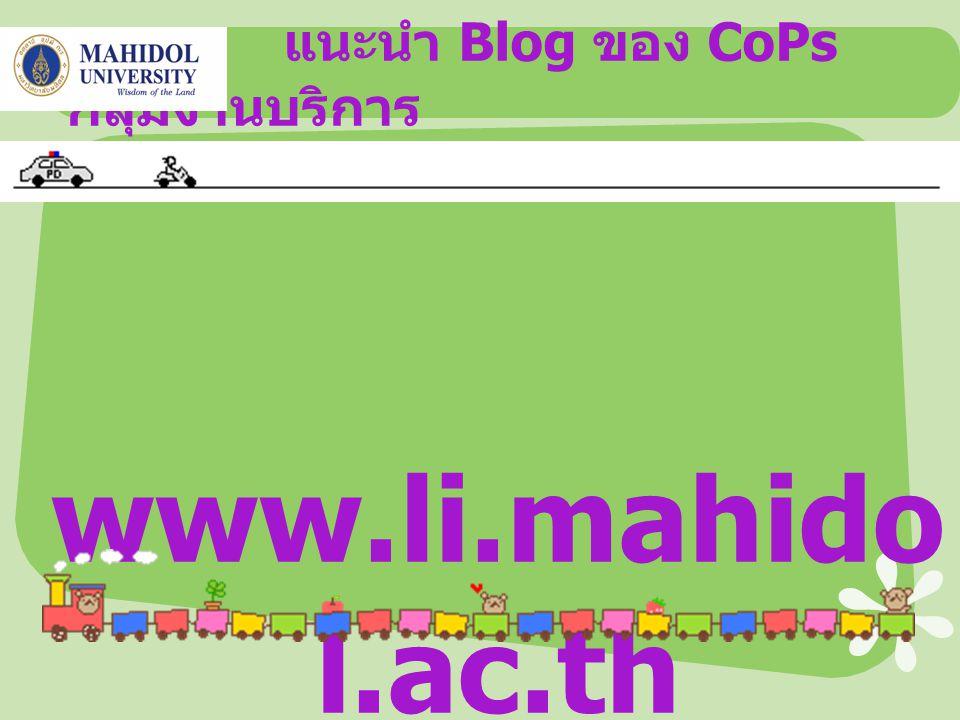 แนะนำ Blog ของ CoPs กลุ่มงานบริการ www.li.mahido l.ac.th