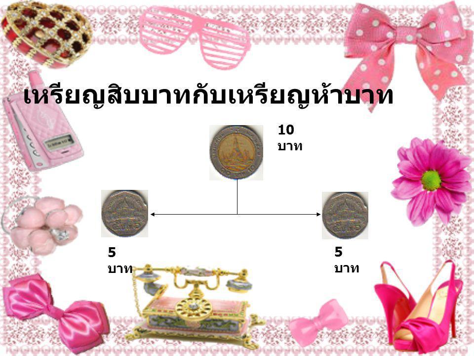 เหรียญสิบบาทกับเหรียญห้าบาท 5 บาท 10 บาท