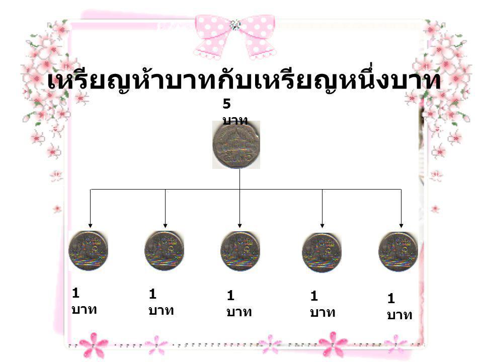 เหรียญห้าบาทกับเหรียญหนึ่งบาท 1 บาท 5 บาท