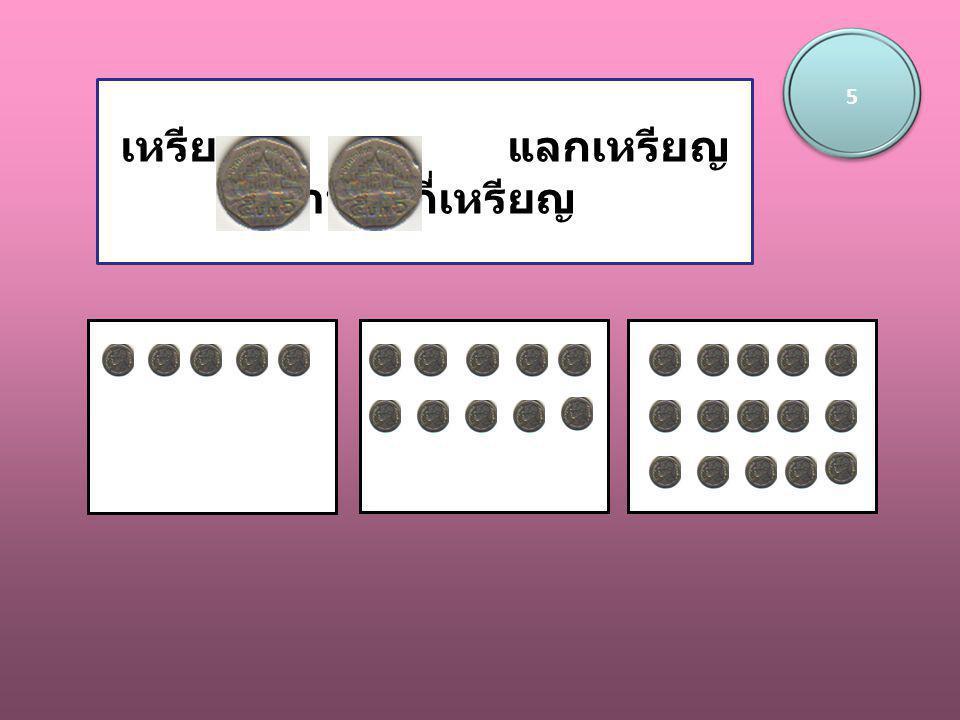 เหรียญ แลกเหรียญ บาทได้กี่เหรียญ 5