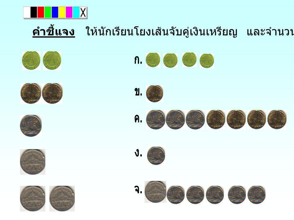 คำชี้แจง ให้นักเรียนโยงเส้นจับคู่เงินเหรียญ และจำนวนเงินที่มีค่าเท่ากัน