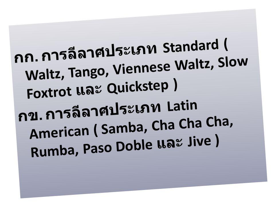 กก. การลีลาศประเภท Standard ( Waltz, Tango, Viennese Waltz, Slow Foxtrot และ Quickstep ) กข.