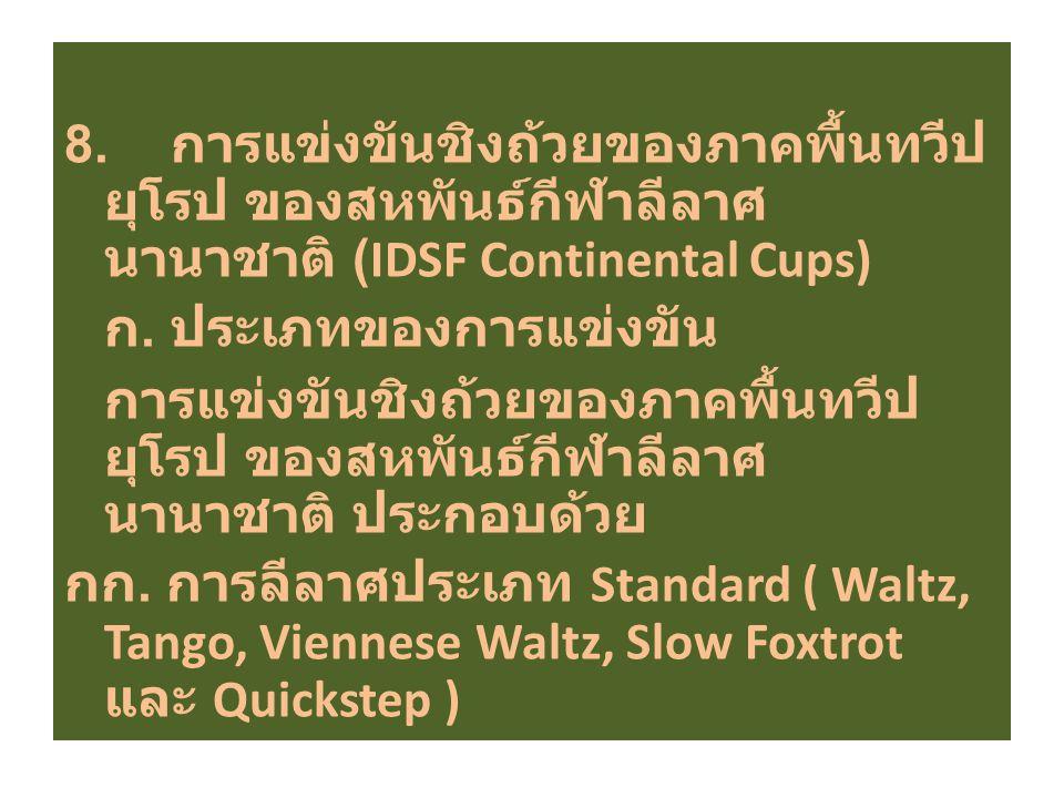 8.การแข่งขันชิงถ้วยของภาคพื้นทวีป ยุโรป ของสหพันธ์กีฬาลีลาศ นานาชาติ (IDSF Continental Cups) ก.