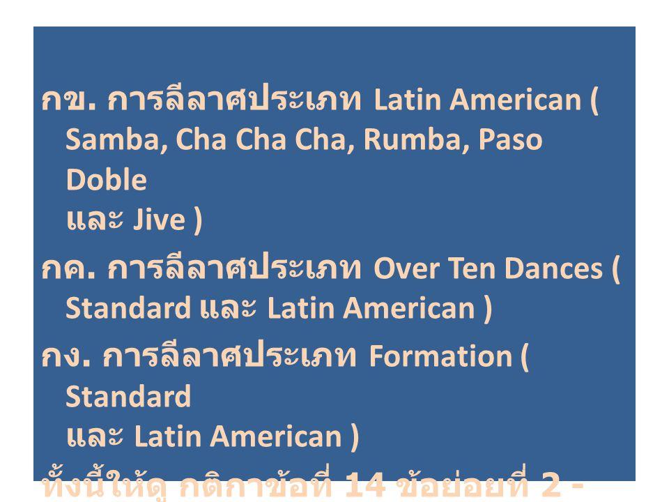 กข.การลีลาศประเภท Latin American ( Samba, Cha Cha Cha, Rumba, Paso Doble และ Jive ) กค.