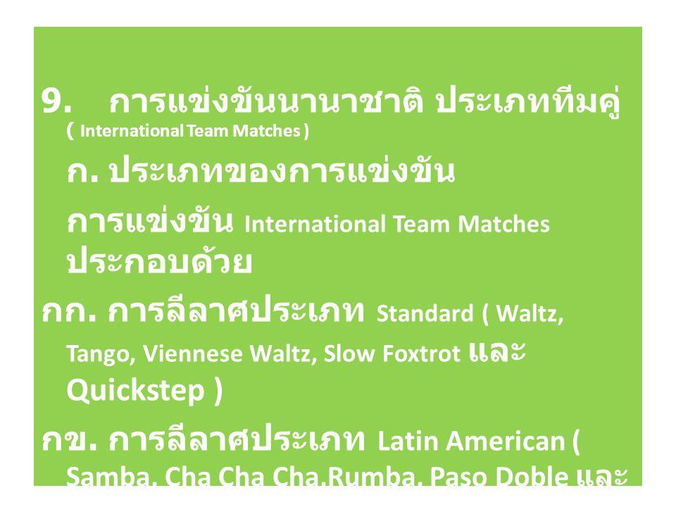 9.การแข่งขันนานาชาติ ประเภททีมคู่ ( International Team Matches ) ก.