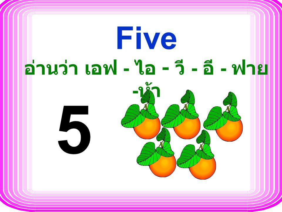 Five อ่านว่า เอฟ - ไอ - วี - อี - ฟาย - ห้า 5