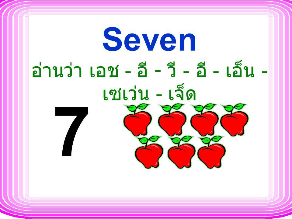 Seven อ่านว่า เอช - อี - วี - อี - เอ็น - เซเว่น - เจ็ด 7