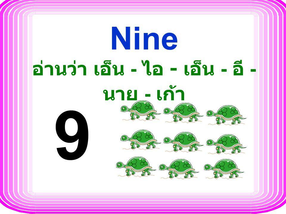Nine อ่านว่า เอ็น - ไอ - เอ็น - อี - นาย - เก้า 9