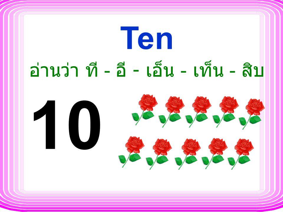Ten อ่านว่า ที - อี - เอ็น - เท็น - สิบ 10